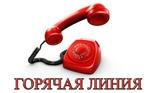 gorjachaja_linija.jpg