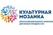 l-3547-jiteley-hakasii-priglashayut-prinyat-uchastie-vo-vserossiyskom-konkurse-kulturnaya-mozaika-malyih-gorodov-i-sel.jpg