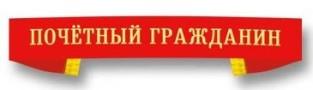 pochyet_grazhdanin.jpg
