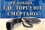 soobshchi_listovka.jpg