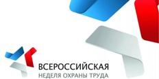 vserossijskaya-nedelya-ohrany-truda-2019.jpg
